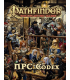 Pathfinder RPG: NPC Codex